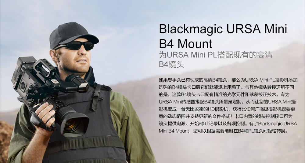 b4-lens-mount