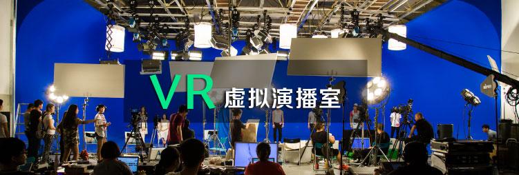 点我,了解更多关于VR虚拟演播室的内容