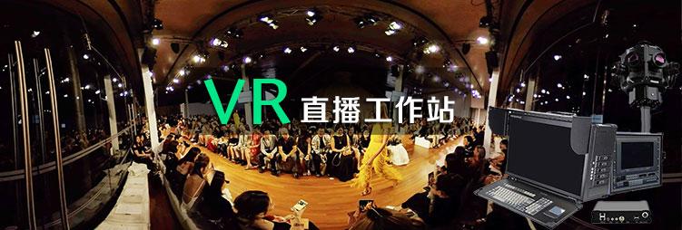 点我,了解关于更多VR直播工作站的内容