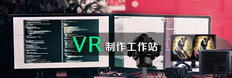 点我,了解更多关于VR制作工作站的内容