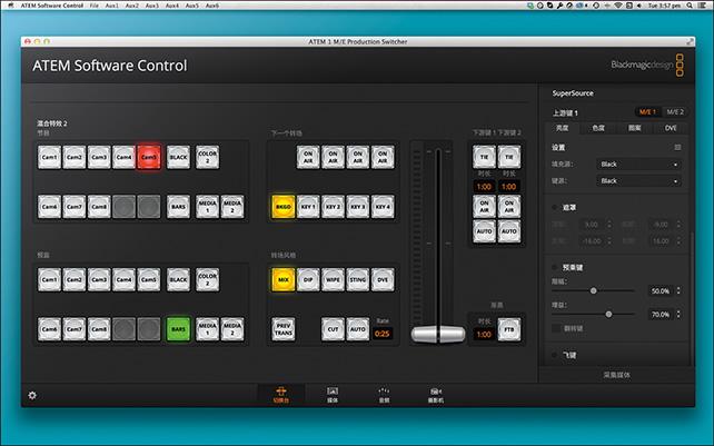 software-camera-switcher-cn