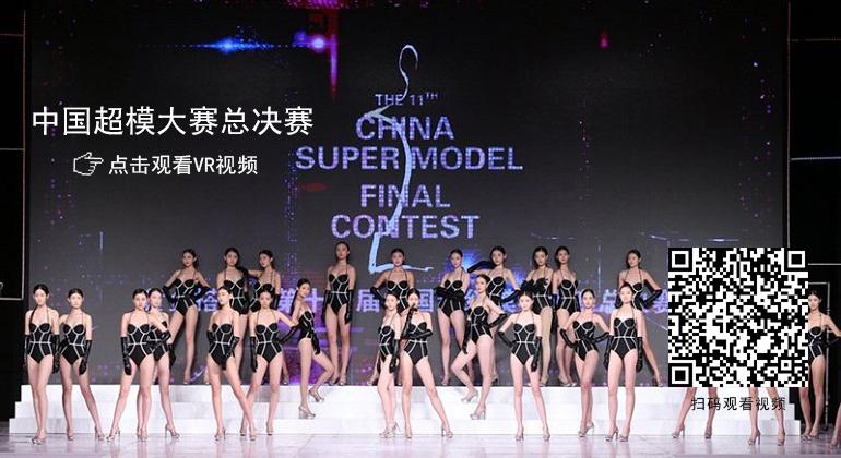 中国超模大赛总决赛