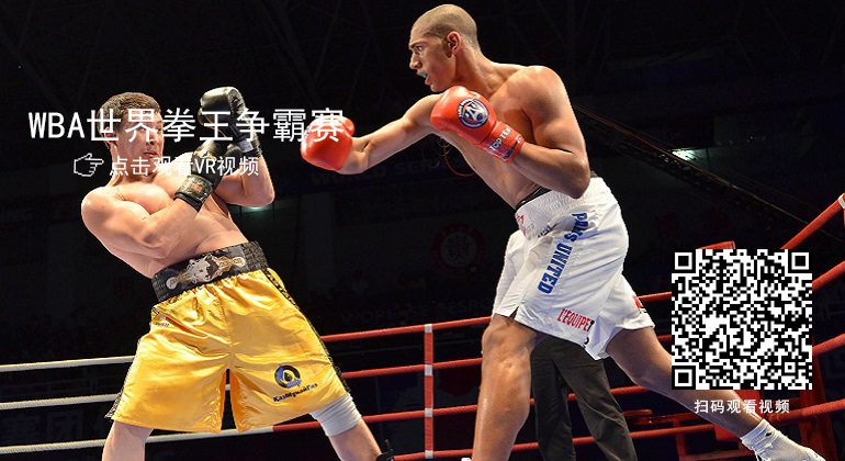 WBA世界拳王争霸赛