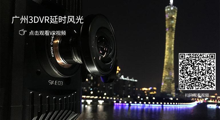 广州3DVR延时风光