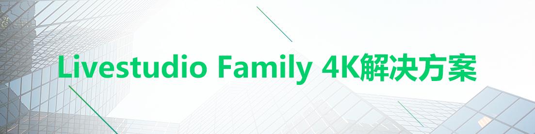 Livestudio Family 4K解决方案