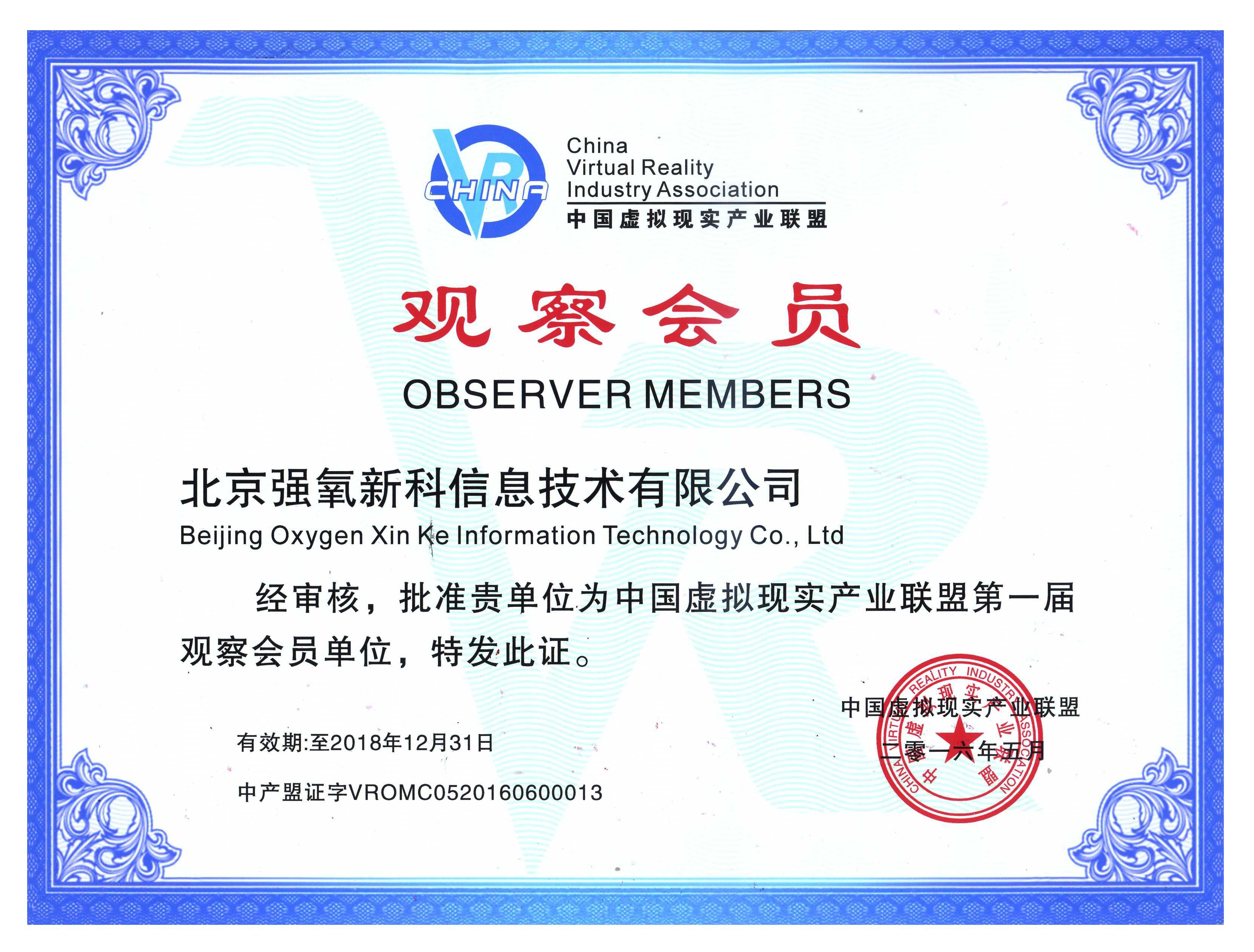 中国虚拟现实产业联盟第一届观察会员单位