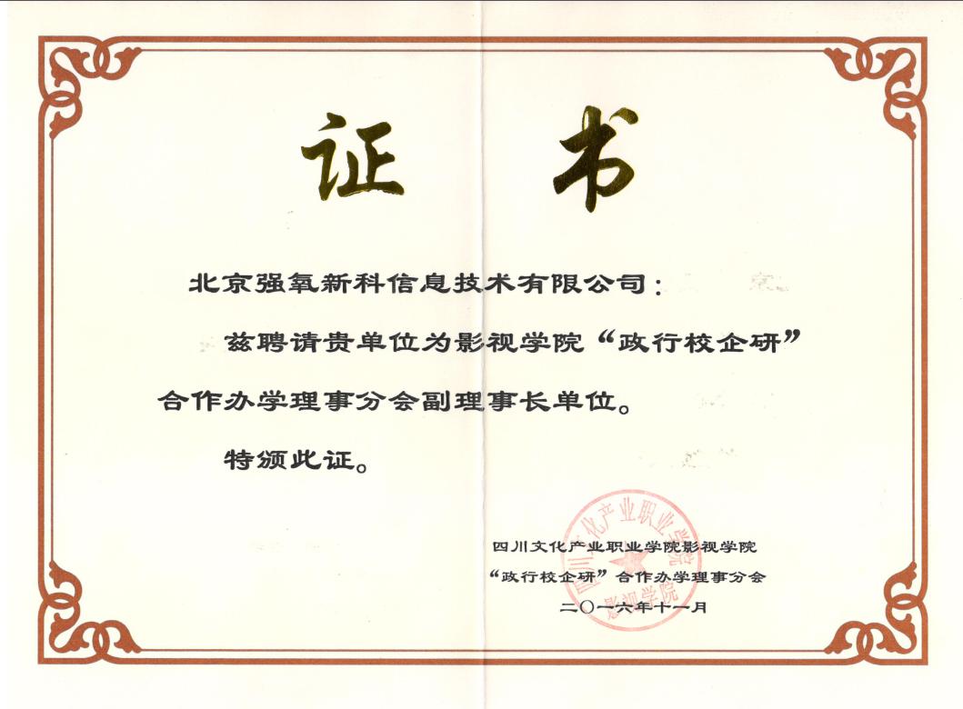 四川文化产业职业学院影视学院