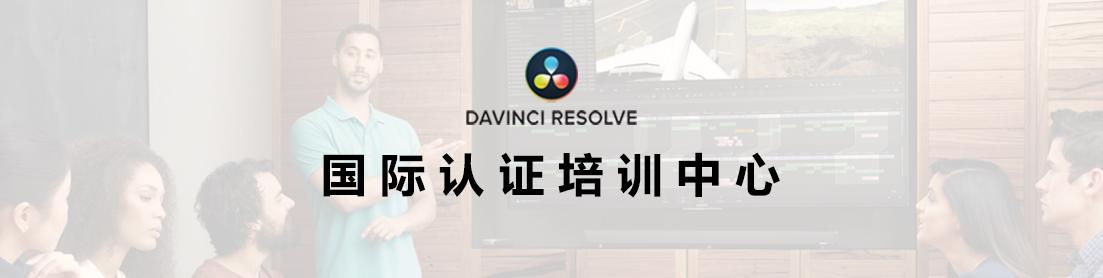 DaVinci Resolve国际认证培训中心