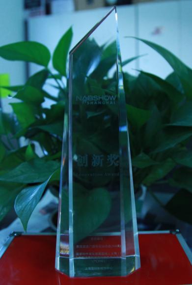 NABShanghai Show 创新奖