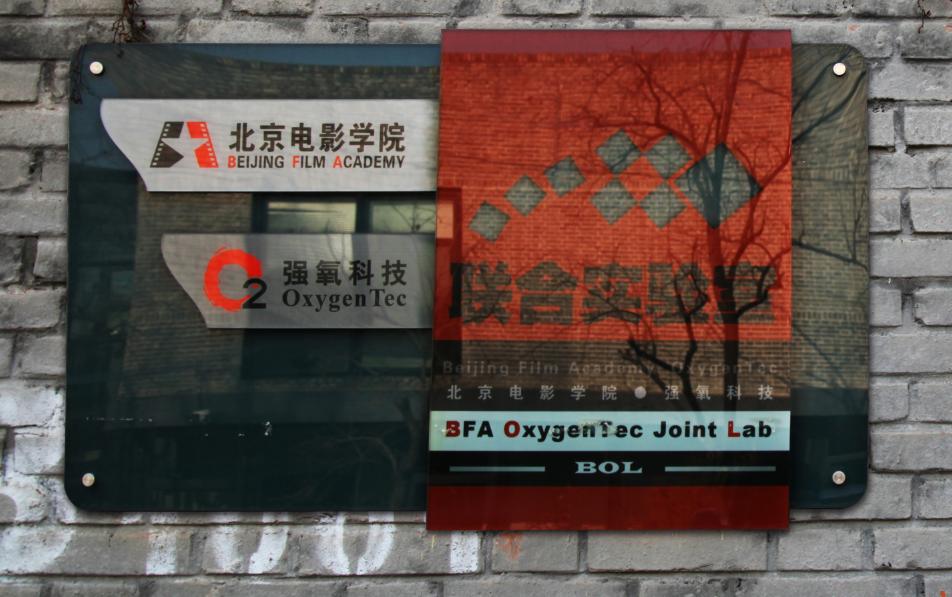北京电影学院联合实验室