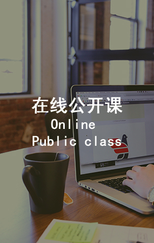 在线公开课