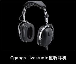 Cgangs Livestudio配件