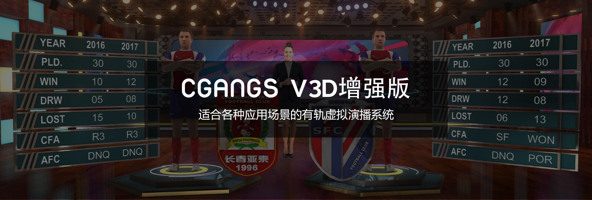 点我,了解更多关于Cgangs V3D增强版的内容