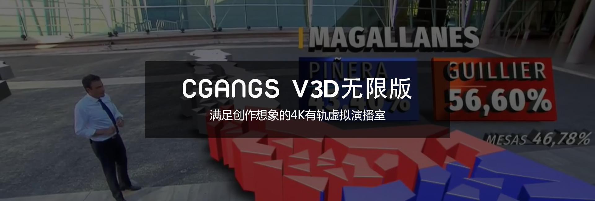 点我,了解更多关于Cgangs V3D无限版的内容
