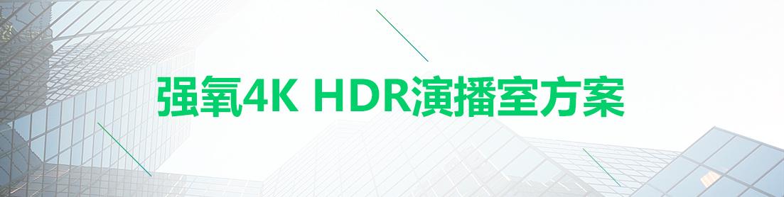 强氧4K HDR演播室方案