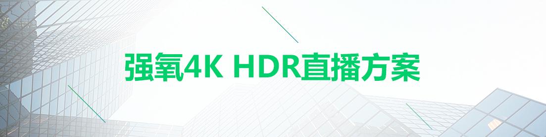 强氧4K HDR直播方案